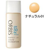 ORBIS(オルビス) パーフェクトUVリキッドファンデーション (パフなし) ナチュラル01 30mL SPF50・PA++++