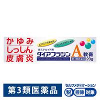 【第3類医薬品】ダイアフラジンA軟膏 20g 内外薬品