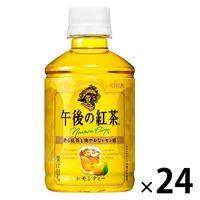 キリンビバレッジ 午後の紅茶 レモンティー 280ml 1箱(24本入)