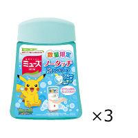 ミューズノータッチ ポケモン ブルーソーダレモンの香り 詰め替え 250ml 1セット(3個入) 【泡タイプ】