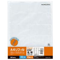 コクヨ A4リフィル10ポケット・名刺ポケット A4縦 30穴 メイ-A30N 1セット(200枚:10枚入×20パック)