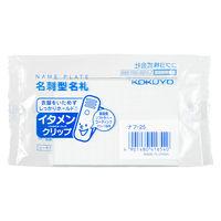 コクヨ 名刺型名札<イタメンクリップ> 中 安全ピン・クリップ両用型 ハード ナフ-25 1セット(100枚)
