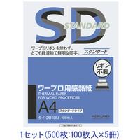 コクヨ A4ワープロ用感熱紙 タイ-2010N 1セット(500枚:100枚入×5冊)