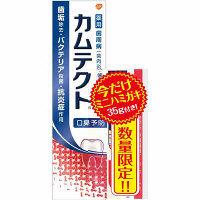 カムテクト 口臭予防105g+口臭予防35g付き グラクソ・スミスクライン 歯磨き粉
