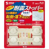 サンワサプライ 耐震用ストッパー(家具転倒防止) QL-55 1セット(4本入)
