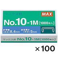 マックス ホッチキス針 No.10-1M 1セット(100箱入)