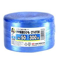 PP荷造り紐 青 300m 1セット(5巻:1巻×5) 信越工業