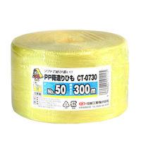 PP荷造り紐 黄 300m 1セット(5巻:1巻×5) 信越工業