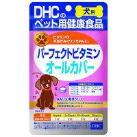 犬用 DHC パーフェクトビタミン