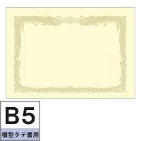 タカ印 OA賞状用紙 クリーム地 B5横型タテ書き 43-2057 1袋(10枚入)