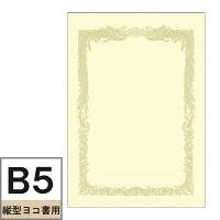 タカ印 OA賞状用紙 クリーム地 B5縦型ヨコ書き 43-2058 1袋(10枚入)