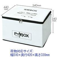 YAMAZEN ソフト宅配収納ボックス P-BOX(ピーボ) ホワイト SPB-1