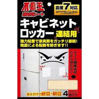 不二ラテックス 不動王連結用シート キャビネット・ロッカー連結用 FFT-004 1セット(4枚入)