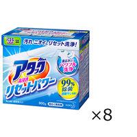 アタック高浸透リセットパワー 0.9kg 1箱(8個入) 粉末洗剤 花王