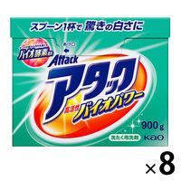 アタック高活性バイオEX 本体 1kg 1箱(8個入) 粉末洗剤 花王