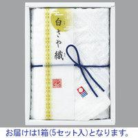 丸眞 今治ギフトセット1箱(5セット入)