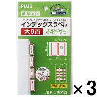 【アウトレット】プラス インデックスラベル9面赤枠 大27×34mm 1セット(45枚:15枚入×3袋) はがきサイズ 83362