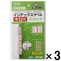 【アウトレット】プラス インデックスラベル12面赤枠 中29×23mm 1セット(45枚:15枚入×3袋) はがきサイズ 83364