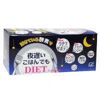 夜遅いごはんでもDIET 30日分 1箱(5粒×30包) 新谷酵素 ダイエットサプリメント