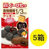 ぐーぴたっ クッキー 黒ごまチョコ 1セット(5箱) ナリスアップコスメティックス