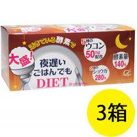 夜遅いごはんでもDIET 大盛 90日分 1箱(6粒×30包)×3箱セット 新谷酵素 ダイエットサプリメント