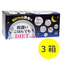 夜遅いごはんでもDIET 90日分 1箱(5粒×30包)×3箱セット 新谷酵素 ダイエットサプリメント