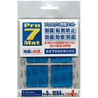 プロセブン(Pro7) 耐震マット ブルー 40×40mm 厚さ5mm P-N40L 1セット(4枚入)