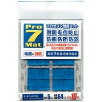 プロセブン(Pro7) 耐震マット ブルー 20×20mm 厚さ5mm P-N2016L 1セット(16枚入)