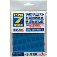 プロセブン(Pro7) 耐震マット ブルー 100×100mm 厚さ5mm P-N1001L 1枚