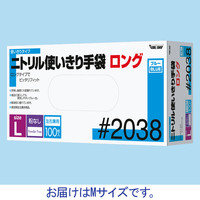 ニトリル使いきり手袋ロング 粉無 ブルー M #2038BM 1箱(100枚入)川西工業