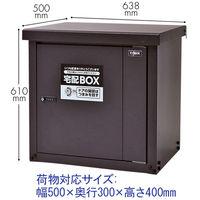 YAMAZEN 宅配収納ボックス1BOX P-BOX(ピーボ) ダークブラウン (直送品)