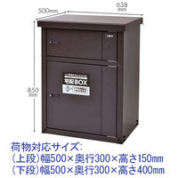 <LOHACO> YAMAZEN 宅配収納ボックス2BOX P-BOX(ピーボ) ダークブラウン (直送品)画像