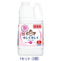 キレイキレイ薬用泡ハンドソープ 業務用2L シトラスフルーティ 1セット(3個)【泡タイプ】