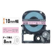 キングジム テプラ PROテープ 18mm カラーラベル ベビーピンクラベル(グレー文字) 1個 SW18PH
