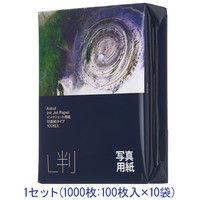 アスクル インクジェット用紙 写真用紙 印画紙 厚手 L判 1セット(1000枚:100枚入×10袋)