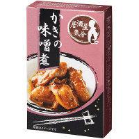 【アウトレット】居酒屋気分 かきの味噌煮 1個(75g) アライド