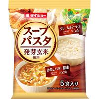 ダイショー スープパスタ 発芽玄米使用  クリームポタージュ&きのこバター醤油 1袋(5食入)