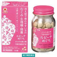 【第2類医薬品】ルビーナめぐり 120錠 武田コンシューマーヘルスケア