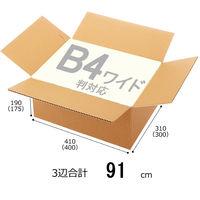 【底面B4ワイド】 無地ダンボール箱 B4ワイド×高さ190mm 1セット(60枚:30枚入×2梱包)