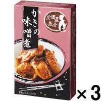 【アウトレット】居酒屋気分 かきの味噌煮 1セット(75g×3個) アライド