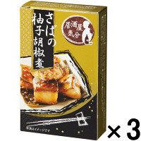 【アウトレット】居酒屋気分 さばの柚子胡椒煮 1セット(70g×3個) アライド