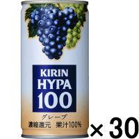 キリンハイパー100 グレープ