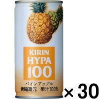 キリンハイパー100 パインアップル