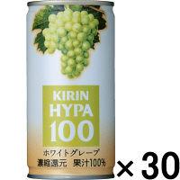 キリンハイパー100 ホワイトグレープ