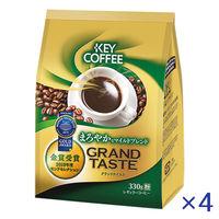 【コーヒー粉】キーコーヒー グランドテイスト まろやかなマイルドブレンド 1セット(330g×4袋)