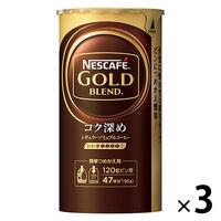 【インスタントコーヒー】 ネスカフェゴールドブレンドコク深めエコ&システムパック 1セット(105g×3本)