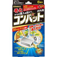 コンバット お外用 1箱(6個入)