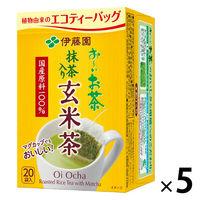 伊藤園 おーいお茶玄米茶カップ用ティーバック 1セット(100バッグ:20バッグ入×5箱)