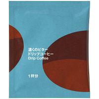【ドリップコーヒー】関西アライドコーヒーロースターズ 濃くのビター ドリップコーヒー 1セット(150袋:50袋入×3箱)