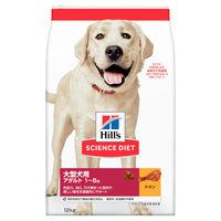 サイエンス・ダイエット ドッグフード アダルト 大型犬種成犬用 12kg 日本ヒルズ・コルゲート
